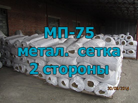 МП-75 двусторонняя обкладка из металлической сетки ГОСТ 21880-2011 80мм
