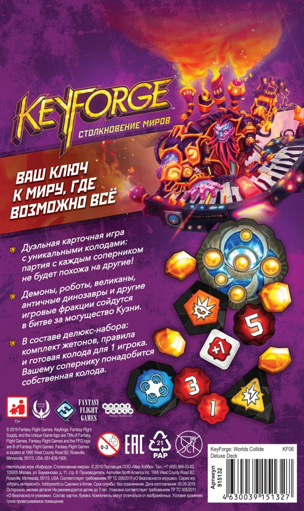 KeyForge: Столкновение миров. Делюкс-колода архонта