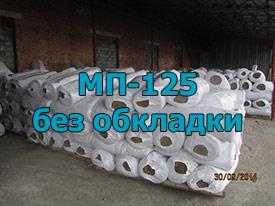 МП-125 без обкладки 100 мм