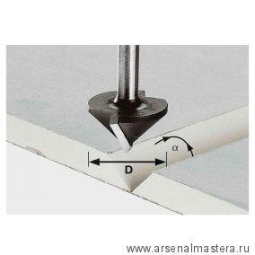 Фреза для гипсокартона для выборки V-образного паза в листах FESTOOL с хвостовиком 8 мм HW S 8 D 32 / 90 491001