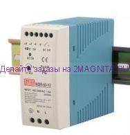 Блок питания MDR-60-12 на DIN рейку MW