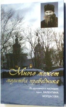 Много может молитва праведника. Из духовного наследия протоиерея Валентина Мордасова.