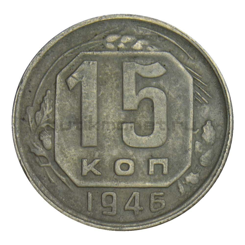 15 копеек 1946 VF