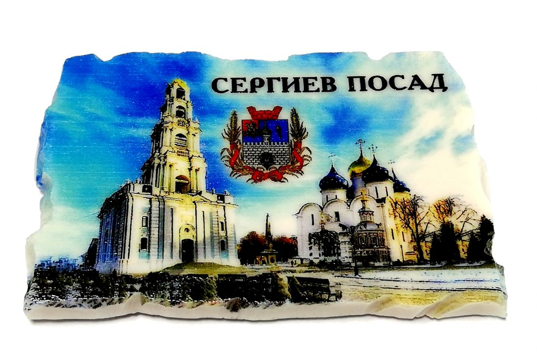 Магнит Сергиев Посад