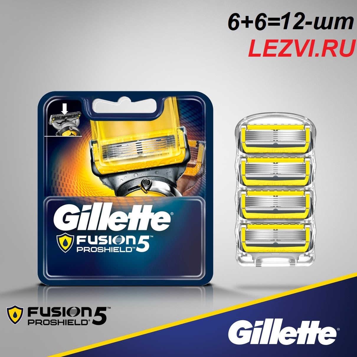 Лезвия Gillette ProGlide ProShield (12шт)