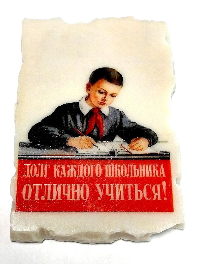 Магнит Школьник