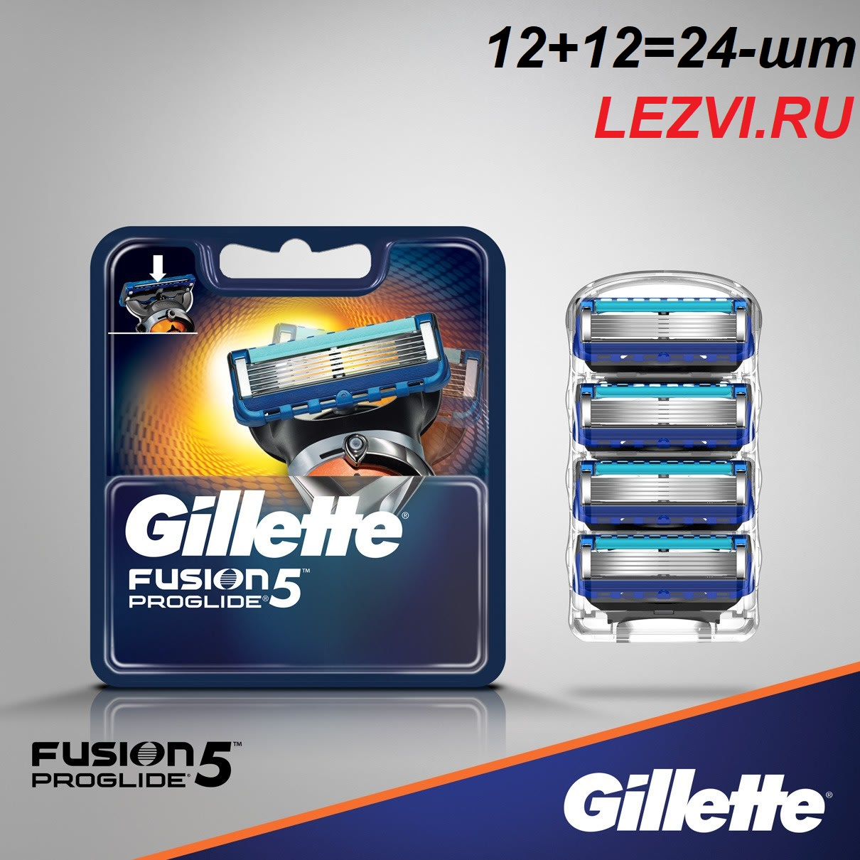 Лезвия Gillette Fusion ProGlide  (24шт)