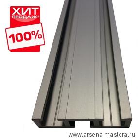 Шина c тремя направляющими T-track 1,5м 51 мм анодированная серебро матовое TR051.1500 ХИТ!
