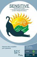 LiveRa Sensitive Корм для кошек с чувствительным пищеварением. 0,25кг.