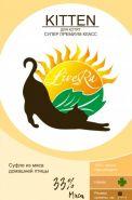 LiveRa Kitten Полнорационный корм для котят, 250г