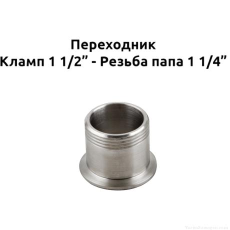 Переходник кламп 1,5 - резьба 1 1/4 дюйма (папа)