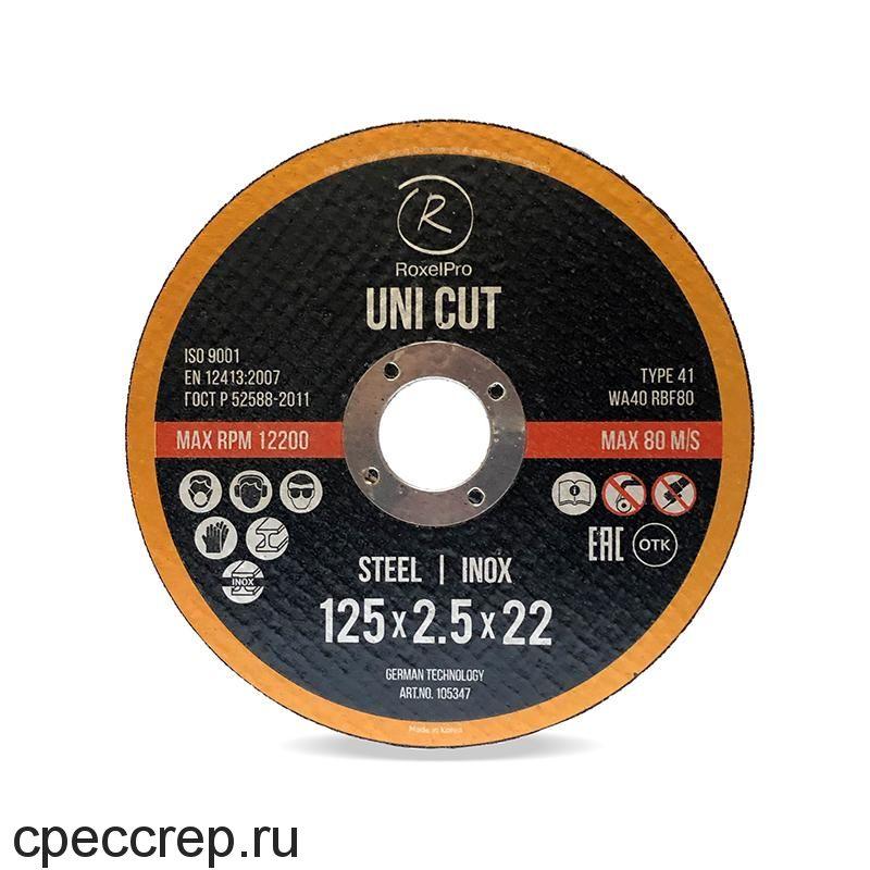 Отрезной круг ROXTOP UNI CUT 180 x 1.8 x 22мм, Т41, нерж.сталь, металл