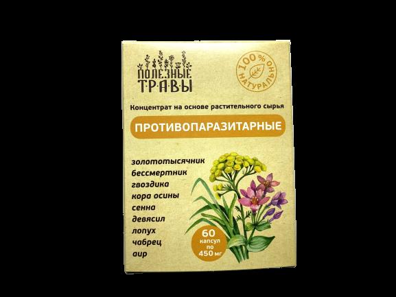 Противопаразитарные полезные травы.