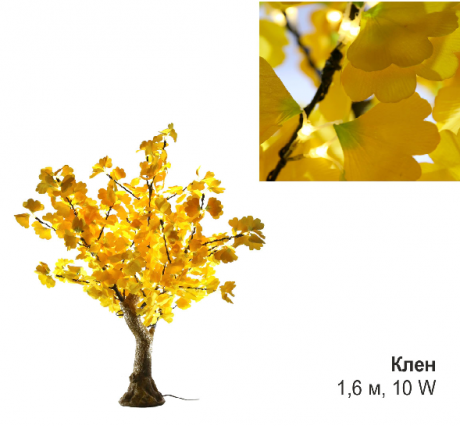 Светодиодное Led деревце «Клен куст», желтое, 1,5 м., 10 W