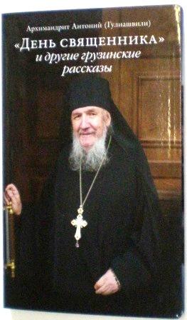 """""""День священника"""" и другие грузинские рассказы"""