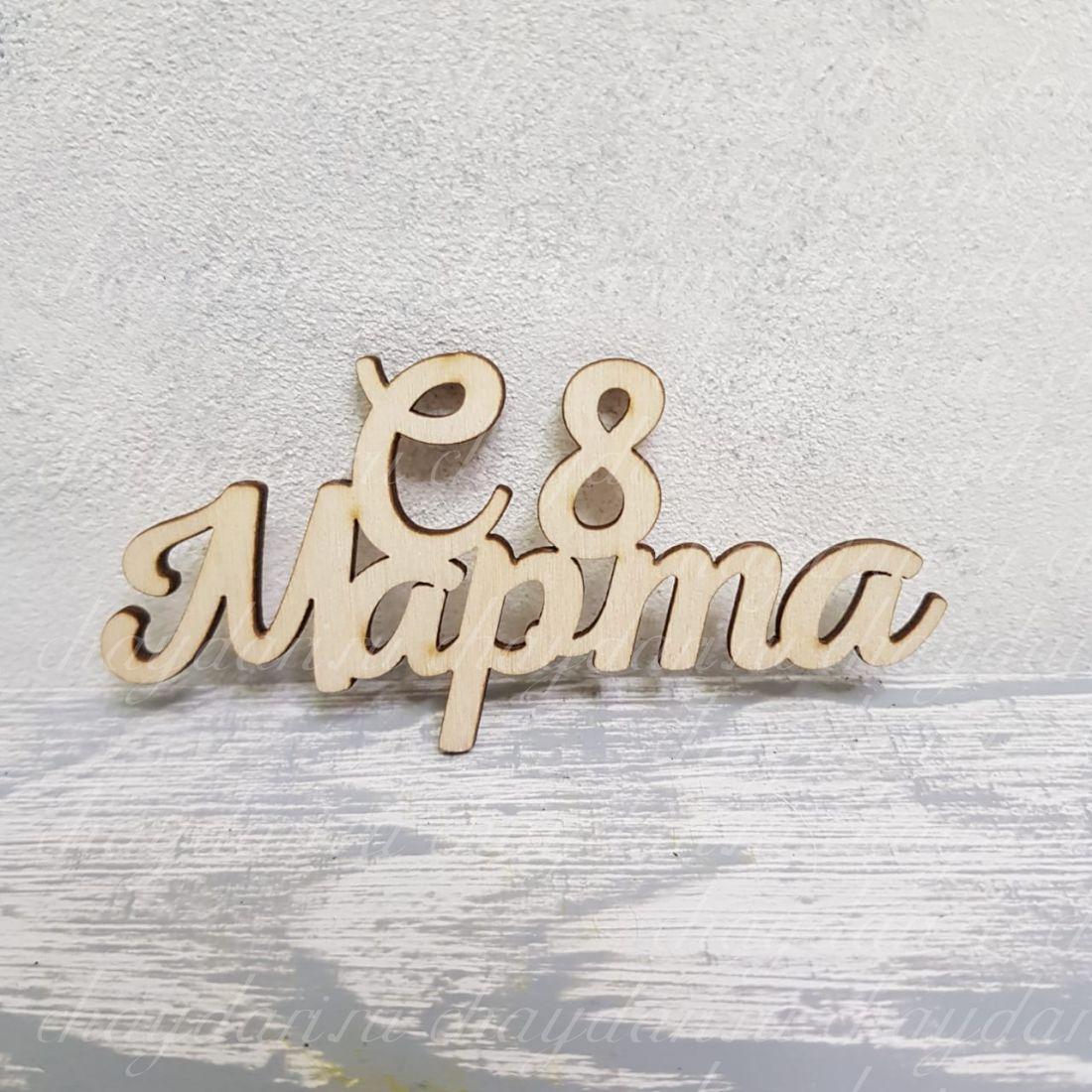 Топпер 8 Марта