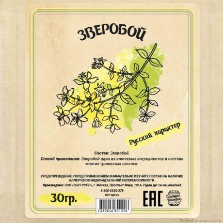 "Мононабор ""Зверобой"", 30 гр"
