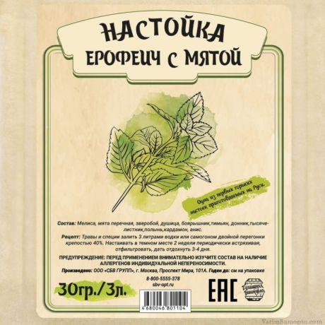 "Настойка ""Ерофеич с мятой"", 30 гр"