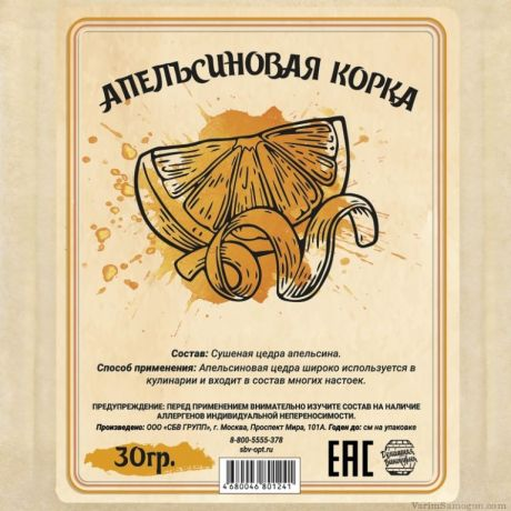 "Мононабор ""Апельсиновая корка"", 30 гр"