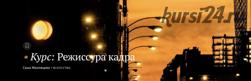 [Магистерия] Режиссура кадра (Саша Мановцева)