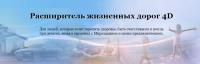 [Люмос 22]Расширитель жизненных дорог (Мара Боронина)