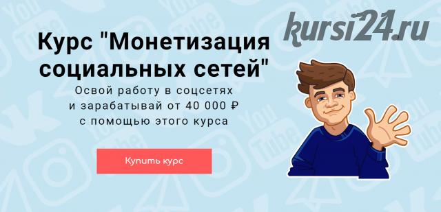 Монетизация социальных сетей (Dima Richman)