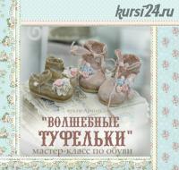 Волшебные туфельки [Кукольные нежности от Ариши]