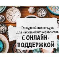 [Школа Керамики Клад'овая] Глазурный курс (Татьяна Михайлова)