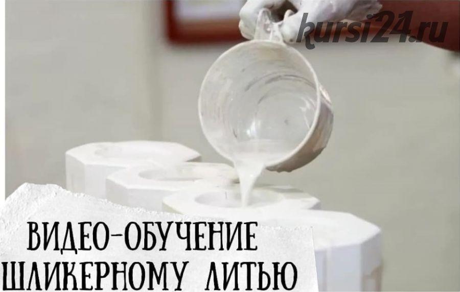 [Школа Керамики Кладовая] Шликерное литье (Татьяна Михайлова)