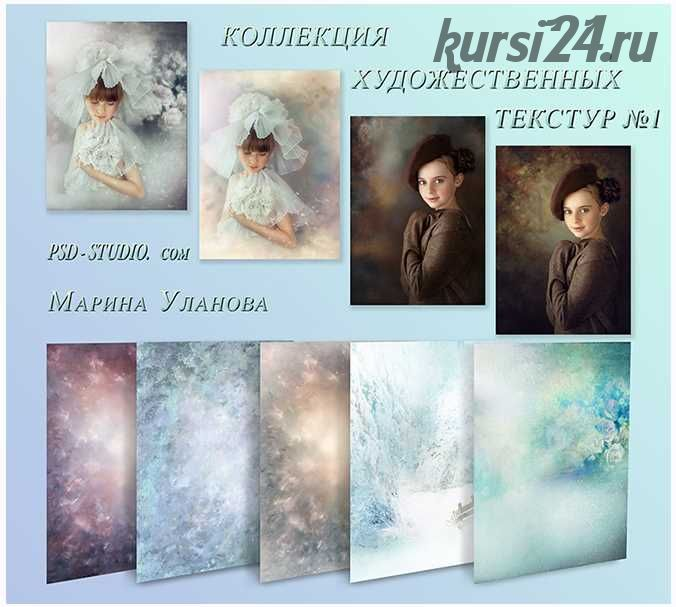 Коллекция художественных текстур №1 (Марина Уланова)