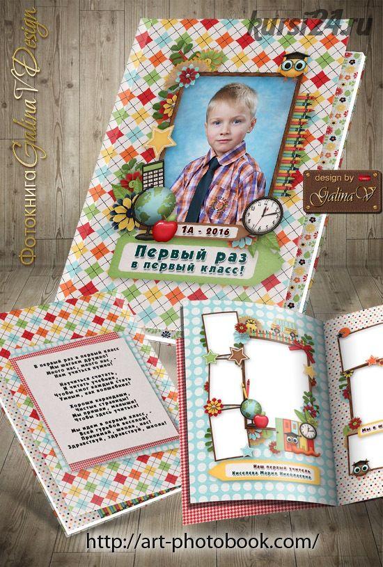 Осенний фотопланшет для начальной школы - Первоклассник(GalinaV)