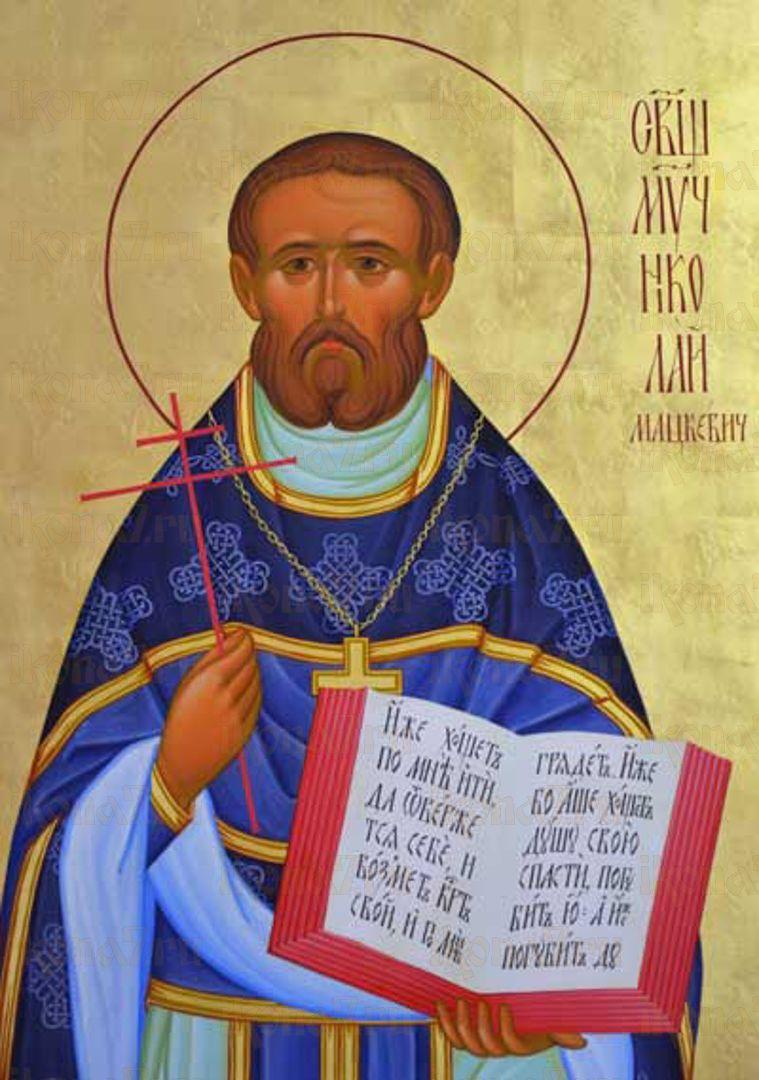 Икона Николай Мацкевич священномученик