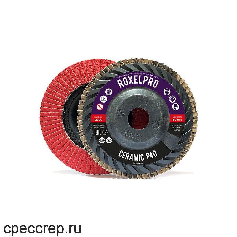 Лепестковый шлифовальный круг ROXPRO 115 х 22мм, Trimmable, керамика, конический, Р60