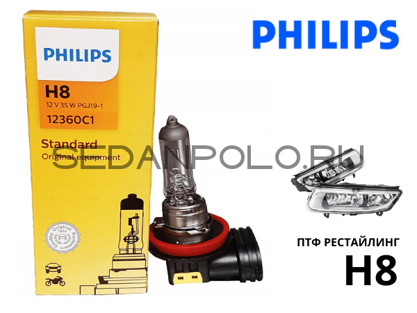 Лампа H8 Philips (ПТФ Рестайлинг) для Volkswagen Polo Sedan