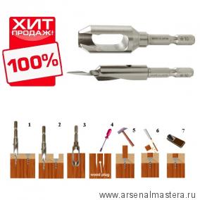 Набор Star-M 58S для отверстий D3.5 мм с пробочником D10 мм М00009115 ХИТ!
