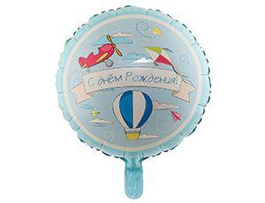 С Днем Рождения авиатор шар фольгированный с гелием