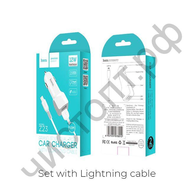 АЗУ 2 USB HOCO, Z23, Grand Style, 2400mA, soft touch, кабель Apple 8 pin, цвет: белый