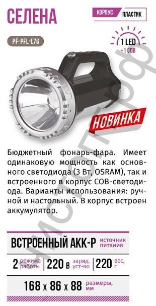 """Фонарь руч. фара """"СИБИРСКИЙ СЛЕДОПЫТ-Селена"""", 1 LED + 1 COB, аккум. 220В"""