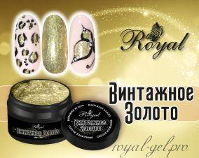 """Гель ROYAL """"Винтажное золото"""" 5 гр."""