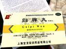 Гуй Пи Вань 200 пилюль , Guipi Wan, 知聛丸
