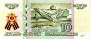 10 рублей - 75 лет ПОБЕДЫ в ВОВ 1941-1945гг вариант 3