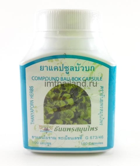 Центелла азиатская (Готу Кола) капсулы для поддержания иммунитета 100 капсул