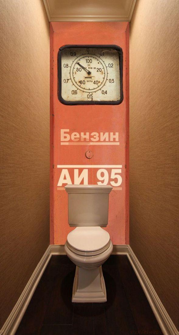 Фотообои в туалет - Бензин АИ 95