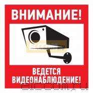 """Эвакуационный знак """"Внимание, ведётся видеонаблюдение""""200*200 мм Rexant"""