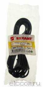 Шнур сетевой 3,0 м REXANT