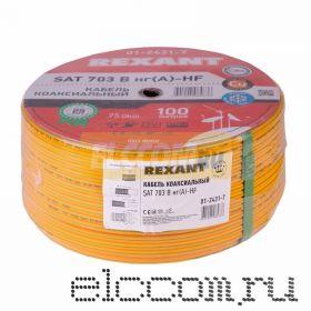 Кабель SAT 703 B нг(А)-HF, Cu/Al/Cu, (75%), 75 Ом, 100м. REXANT