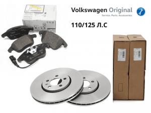 Комплект диски тормозные + колодки Оригинал VAG 110/125л.с