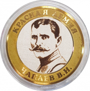 10 рублей,ЧАПАЕВ В.И. - Красная Армия, гравировка