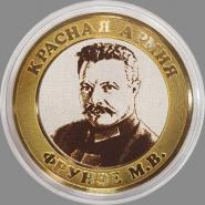 10 рублей,ФРУНЗЕ М.В. - Красная Армия, гравировка