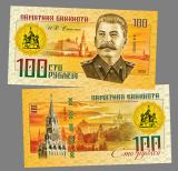 Правители СССР и России